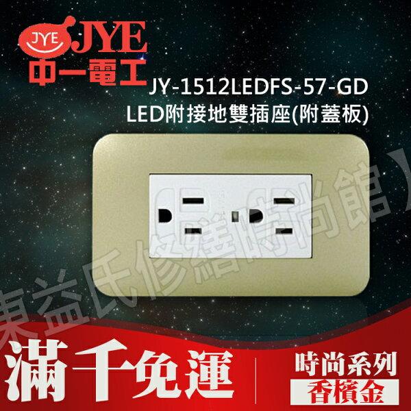 【東益氏】中一電工時尚系列-香檳金-JY-1512LEDFS-57-GD LED附接地雙插座(附蓋板) 另售Panasonic GLATIMA全系列 星光全系列 開關 插座 蓋板