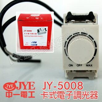 JY-5008中一電工卡式調光器JONYEI有500W、800W二種規格(白)開關800W【東益氏】售時尚月光熊貓  國際牌星光