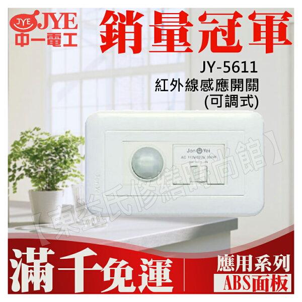 中一電工JY-5611 紅外線感應開關(可調式)基本款【東益氏】售月光 時尚 熊貓 國際牌