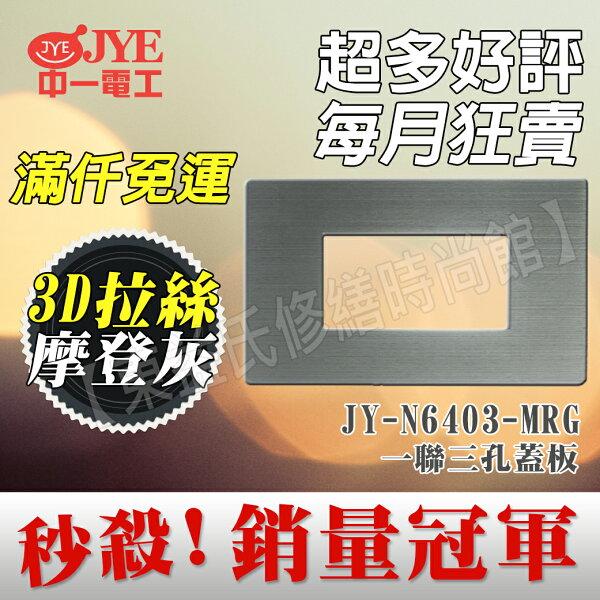中一電工月光摩登款系列 三孔蓋板JY-M6403-MRG【東益氏】售Panasonic GLATIMA 星光 COSMO 開關 插座 蓋板 水電材料