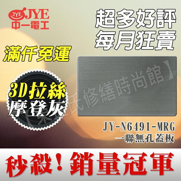 中一電工月光摩登款系列 無孔蓋板JY-M6491-MRG 【東益氏】售Panasonic GLATIMA 星光 COSMO 開關 插座 蓋板 水電材料