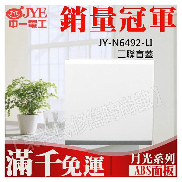 【東益氏】中一電工月光基本款系列 二聯無孔蓋板 JY-N6492-LI 另售Panasonic GLATIMA全系列 星光全系列 開關 插座 蓋板