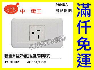 中一電工熊貓系列JY-3002聯蓋H型冷氣插座PANDA面板押扣 【東益氏】售Panasonic GLATIMA 星光 COSMO 開關 插座 蓋板