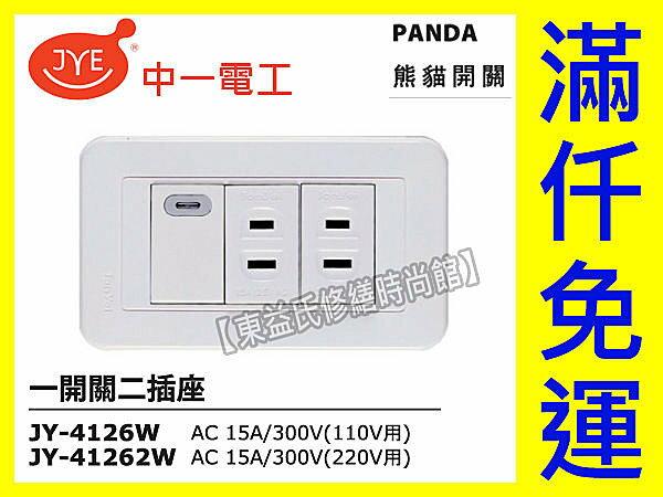 中一電工熊貓系列JY~4126W螢光一開二插PANDA面板押扣 ~東益氏~售Panason
