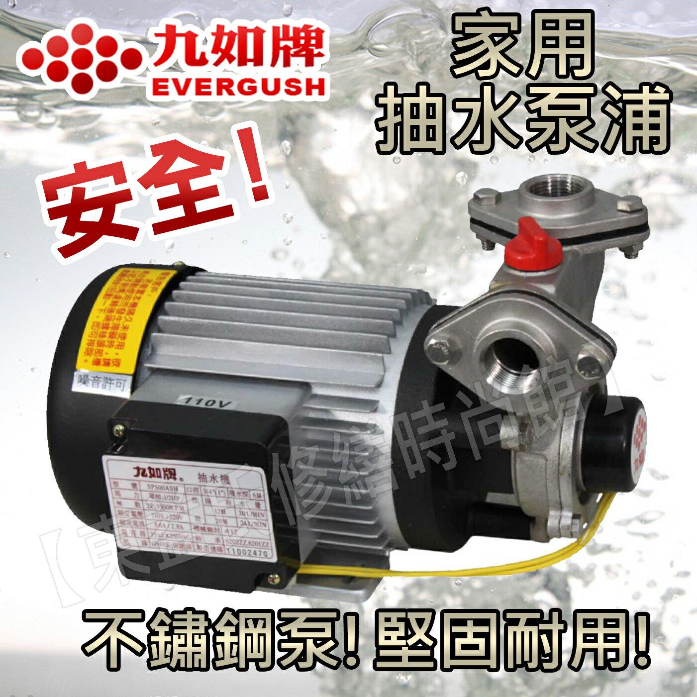 SP500ASH 九如牌不鏽鋼抽水泵110V/220V通用 【東益氏】售 大井牌 抽水馬達