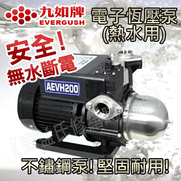 AEVH200 九如牌1/4HP 電子恆壓泵110V/220V通用【東益氏】售 大井牌