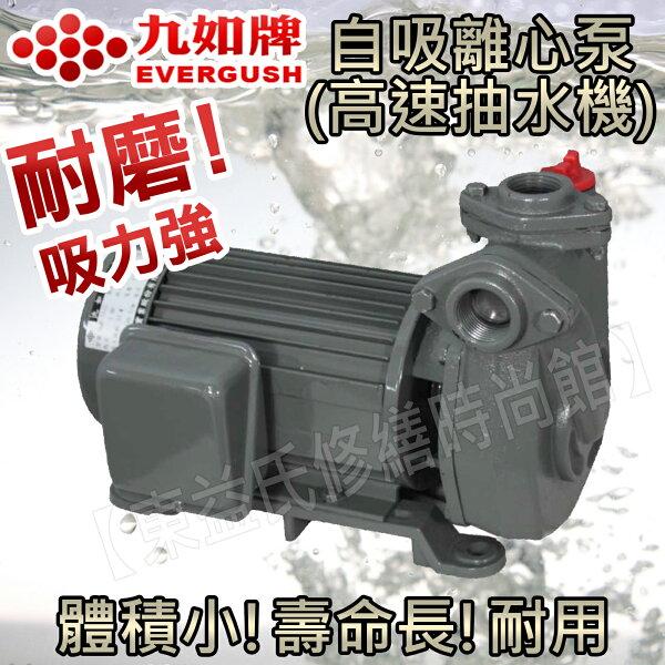 SQD-1540 九如牌 2 HP 高速抽水馬達 110V/220V通用 壽命長【東益氏】售 大井牌 抽水馬達
