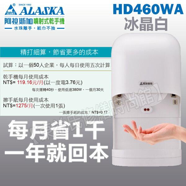 HD460WA/HD460BA 噴射式乾手機 冰晶白 阿拉斯加 【東益氏】另售 三菱 樂奇 烘手機 暖風乾燥機
