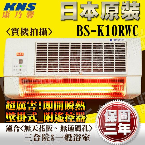 【東益氏】康乃馨BS-K10RWC浴室暖風乾燥機《無線遙控型、壁掛式暖風機、日本原裝》售通風扇 換氣扇 輕鋼架循環扇