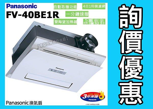 FV-40BE1R 暖風乾燥機《遙控機型 三年保固》暖風機Panasonic國際牌【東益氏】另售 阿拉斯加 香格里拉 樂奇 三菱 中一電工