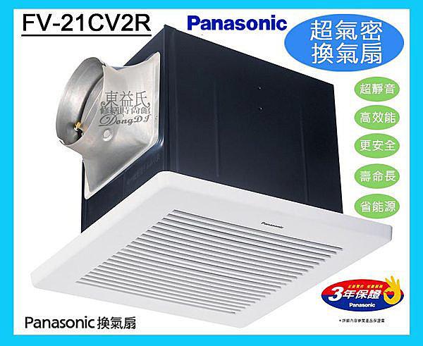 【東益氏】國際牌Panasonic超靜音通風扇換氣扇FV-21CV2R(110V/220V)售阿拉斯加暖風乾燥機