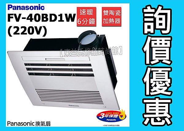 FV-40BD1W國際牌Panasonic陶瓷加熱浴室暖風乾燥機暖風機暖風扇【東益氏】售阿拉斯加 中一電工 香格里拉 三菱 台達電 樂奇