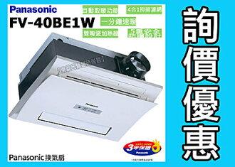 FV-40BE1W遙控陶瓷加熱浴室暖風乾燥機暖風機國際牌Panasonic三年保固【東益氏】售阿拉斯加 香格里拉 樂奇 三菱