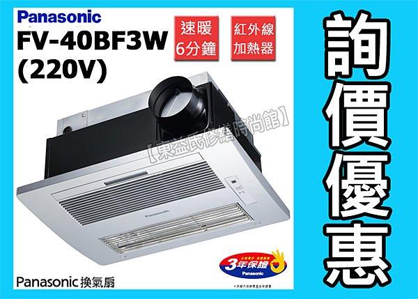 FV-40BF3W(220V)國際牌Panasonic無線遙控紅外線加熱浴室暖風乾燥機【東益氏】售中一電工 阿拉斯加 香格里拉 樂奇 三菱