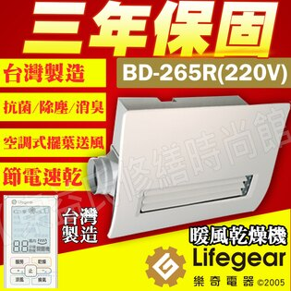 【東益氏】 中日技術Lifegear樂奇BD-265R浴室暖房換氣乾燥機( 廣域送風‧無線遙控‧負離子抑菌)220V台灣製造 售阿拉斯加 國際牌 康乃馨