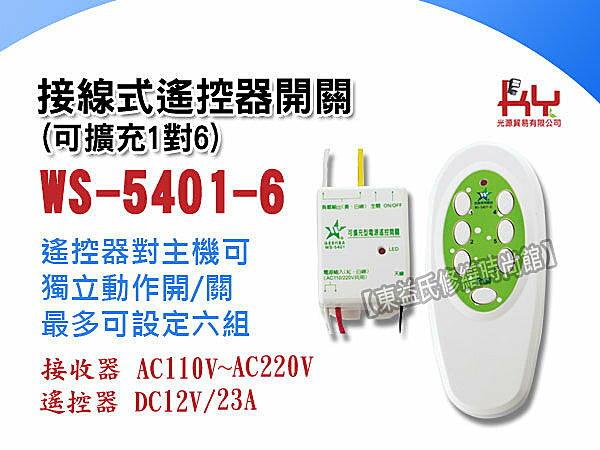 【東益氏】WS-5401-6接線式遙控開關《可擴充至1對6組、110V/220V通用 台製》另售來客報知器