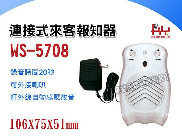 【東益氏】WS-5708紅外線感應來客報知器《可自行錄音20秒 外接喇叭 台灣製造 》自動感應器