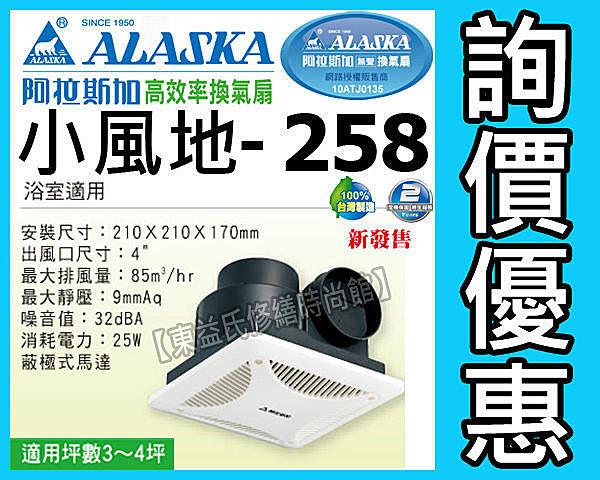 ALASKA阿拉斯加小風地-258-浴室通風扇【靜音無聲換氣扇.浴室換氣扇.通風扇(110V)】【東益氏】水電材料 售中一電工 樂奇 台達電子 香格里拉