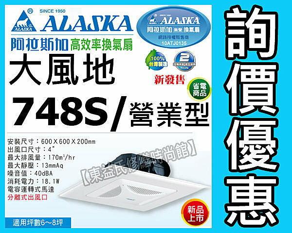 【東益氏】ALASKA阿拉斯加換氣扇大風地748S/營業型輕鋼架省電無聲通風扇+詢價優惠售國際牌
