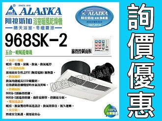 ☆詢價享優惠☆ALASKA阿拉斯加968SK-1 / 968SK / 968SK-2線控型暖風乾燥機 【東益氏】另售968SR遙控型暖風機