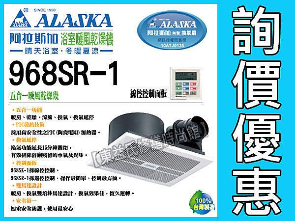 ☆標價受限 詢價優惠☆ALASKA阿拉斯加968SR-2 /968SR-1 / 968SR 遙控型暖風乾燥機 售康乃馨 台達電子 樂奇 三菱