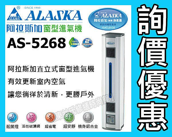 【東益氏】 ALASKA阿拉斯加窗型進氣扇 AS-5268型(2入風)『售AS-5368』+另售暖風乾燥機+