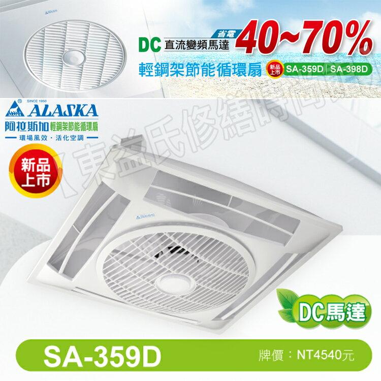 阿拉斯加SA-359D 輕鋼架循環扇 遙控/DC直流變頻馬達 110V/220V共用【東益氏】售暖風乾燥機  換氣扇 吊扇