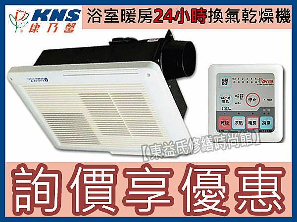【東益氏】☆詢價優惠☆康乃馨BS-126N / BS-126AN浴室暖風乾燥機 另售阿拉斯加暖風機 通風扇