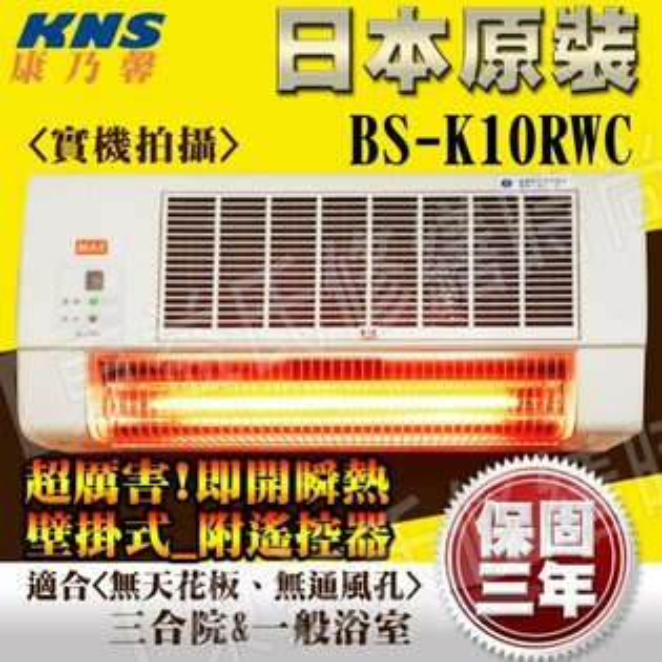 BS-K10RWC康乃馨浴室暖風乾燥機《無線遙控型、壁掛式暖風機、日本原裝》【東益氏】另售通風扇 換氣扇 輕鋼架循環扇