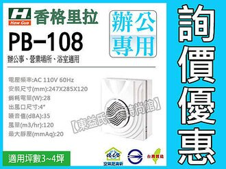 香格里拉PB-108浴室通風扇 明排抽風機 換氣扇《滾珠軸承 超靜音》【東益氏】售中一電工 台達電子 樂奇 康乃馨