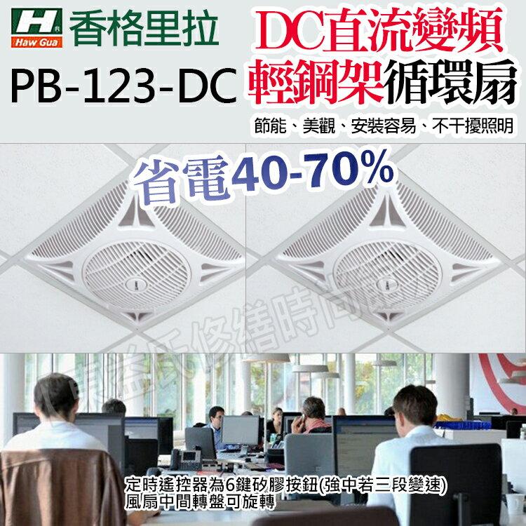 香格里拉 輕鋼架節能循環扇 PB-123-DC  遙控/DC直流變頻馬達【東益氏】售阿拉斯加 循環扇 通風扇 暖風乾燥機