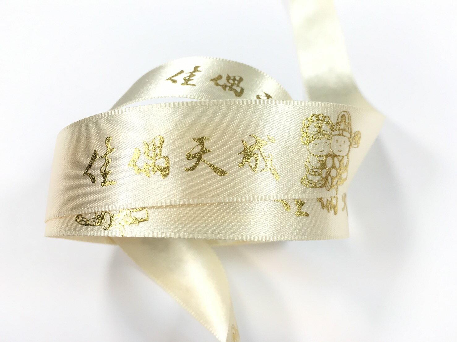 雙緞面婚禮緞帶-燙金佳偶天成 22mm 3碼裝(6色) 3