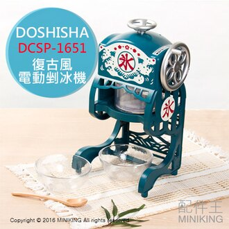 【配件王】 日本代購 空運 DOSHISHA DCSP-1651 復古風 電動剉冰機 刨冰機 冰品 夏日