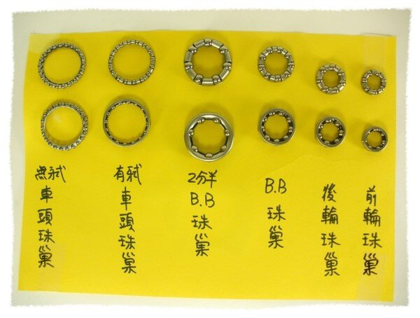BB中軸用 珠碗、珠巢、碗珠《意生自行車》