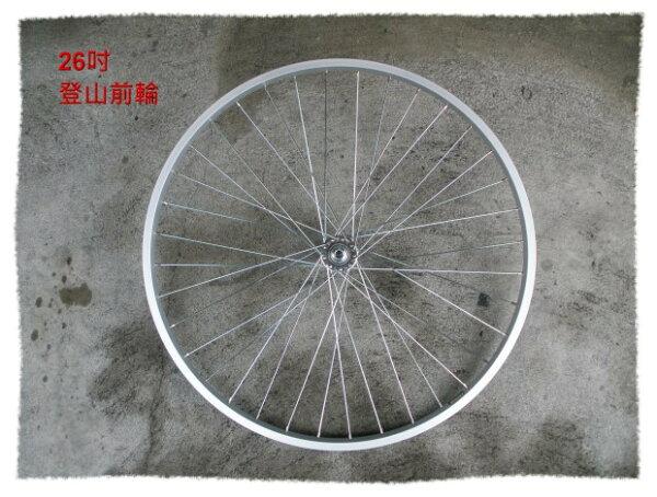 26吋登山車 / 通勤車 鋁合金輪圈 / 輪框 ( 前 輪 )《意生自行車》