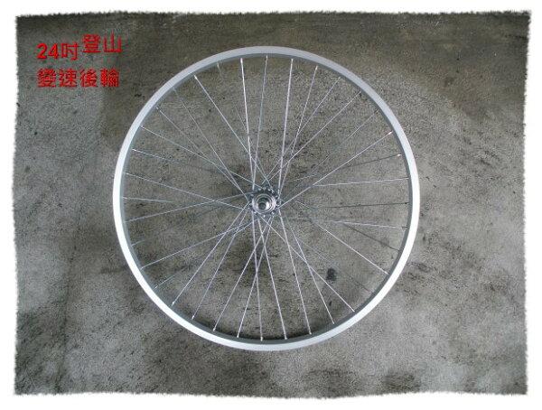 24吋登山車 / 通勤車 鋁合金輪圈 / 輪框 ( V夾及風檔/鼓煞皆可用)《意生自行車》