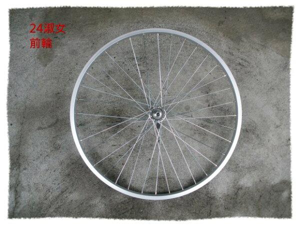 24吋淑女車 鋁合金輪圈 / 輪框 ( 前 輪 )《意生自行車》