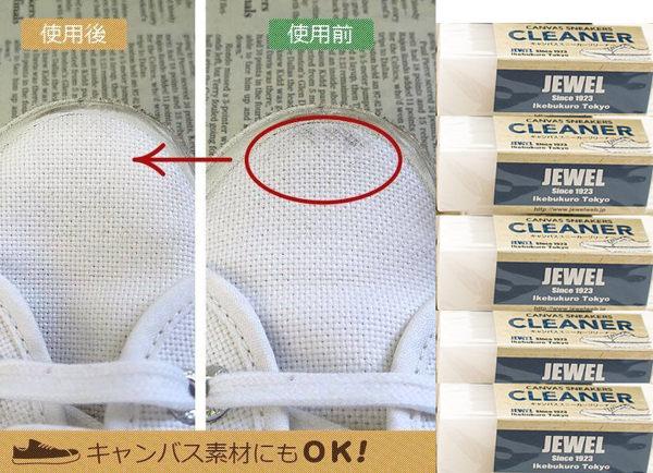 Jewel 日本鞋用cleaner 神奇鞋用橡皮擦 隨身攜帶超神奇3入海渡