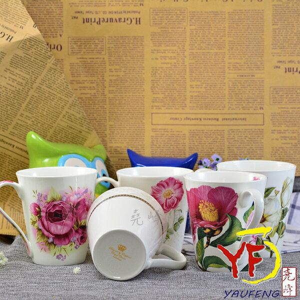 ★堯峰陶瓷★馬克杯專家 骨瓷V型馬克杯 山茶 玫瑰 芍藥 花 輕量杯