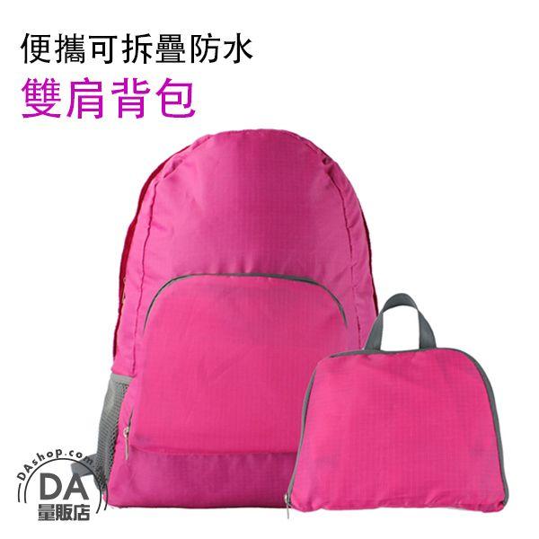 《DA量販店》雙肩 摺疊 後背包 購物袋 旅行包 大容量 防水材質 輕便 桃紅(V50-1520)
