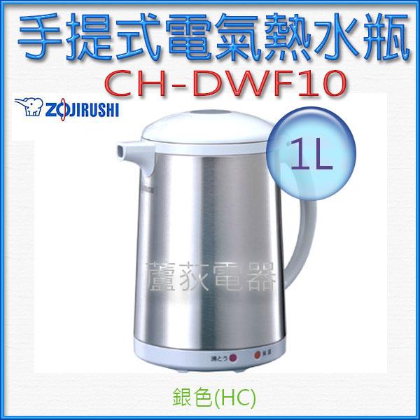 【象印~蘆荻電器】全新1L【象印微電腦快煮電氣壺】CH-DWF10另售CK-BAF10.CK-DWF10