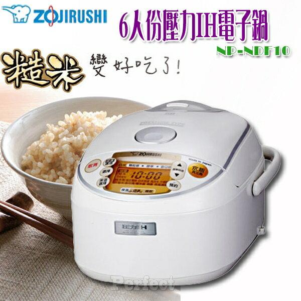 【ZOJIRUSHI ● 象印】6人壓力IH電子鍋 NP-NDF10  **免運費**