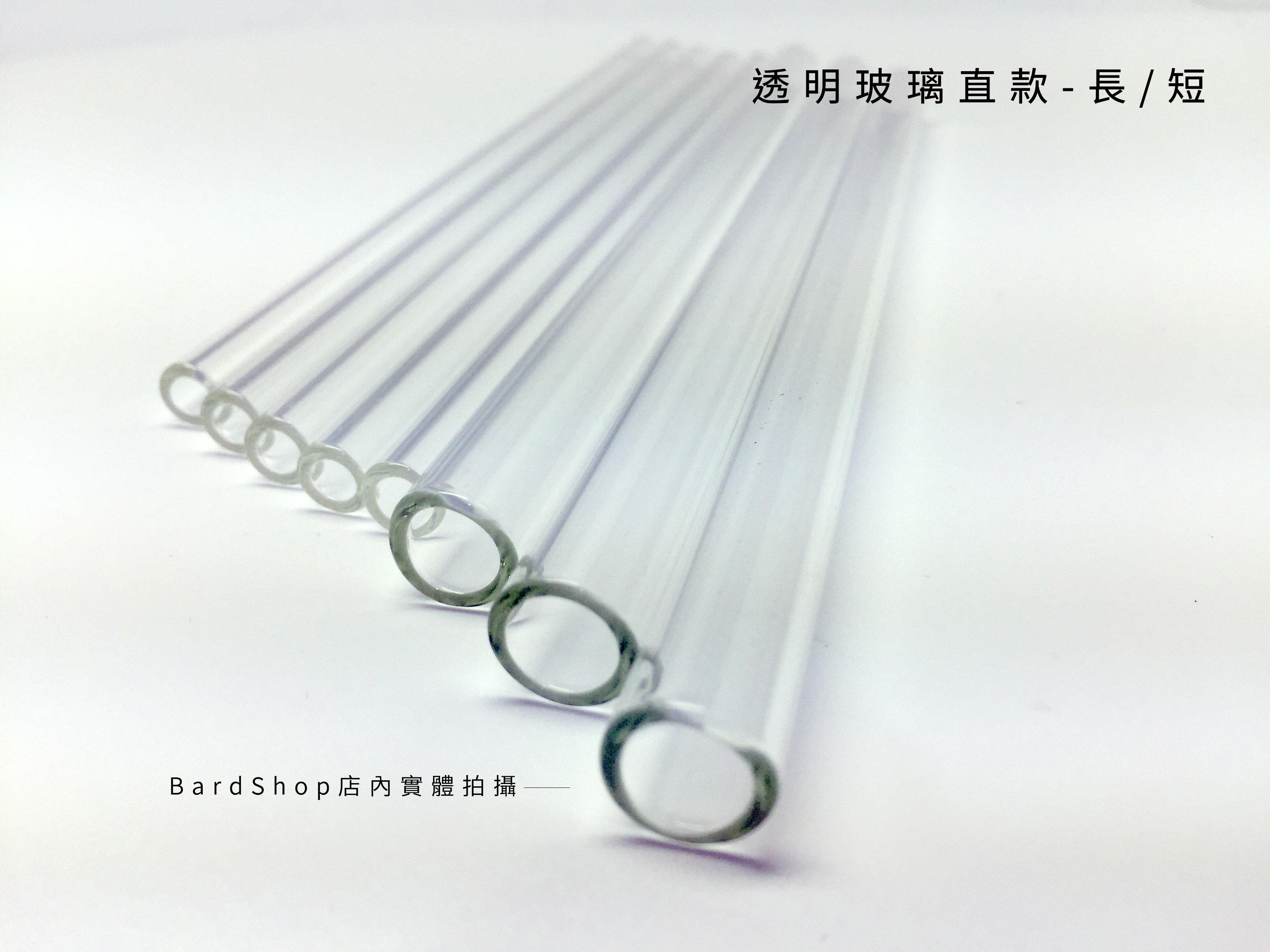 【BardShop環保小物】最美的琉璃吸管/環保創意透明玻璃吸管-彎/直/粗/細/尖頭款 3