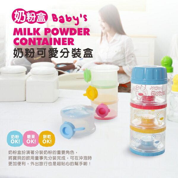 『121婦嬰用品館』PUKU 甜甜圈奶粉盒 1