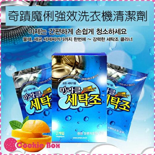韓國 奇蹟魔俐強效洗衣機清潔劑 25g*2包入 洗衣槽 清潔 污垢 黃垢 髒汙 方便 *餅乾盒子*