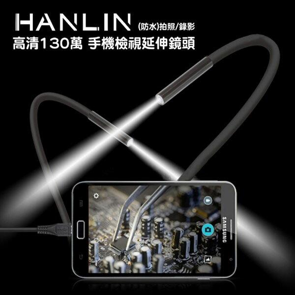 影音介紹 手機檢視延伸鏡頭 (防水) HANLIN OT27 正品 130萬 2.7米 7mm OTG 拍照錄影 2.7米長 滷蛋媽媽