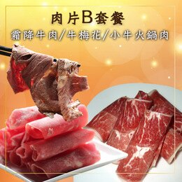 炙燒鍋物肉片組