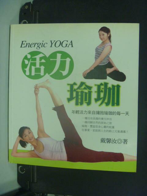 ~書寶 書T5/美容_HPV~活力瑜珈Energic Yoga_戴馨汝 ~  好康折扣