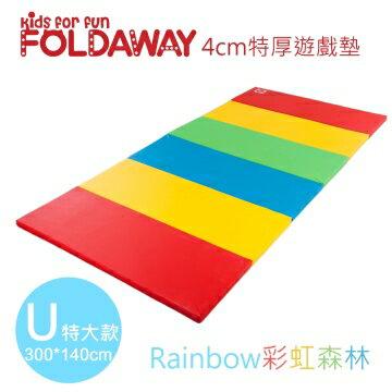 韓國 【FoldaWay】4cm特厚遊戲地墊(U)(特大款)(300x140x4cm)(6色) 0
