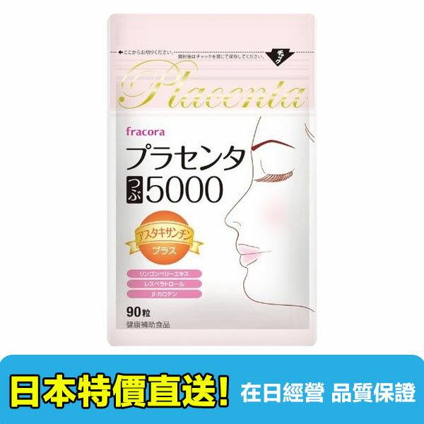 【海洋傳奇】日本Fracora 胎盤素 5000mg 33/90粒 日本本土銷售量922萬包 銷售量NO1【訂單金額滿3000元以上免運】 1